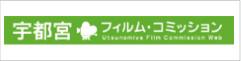 宇都宮フィルム・コミッション