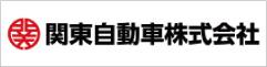 関東自動車株式会社
